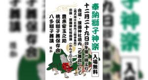 獅子神楽奉納(入場無料)